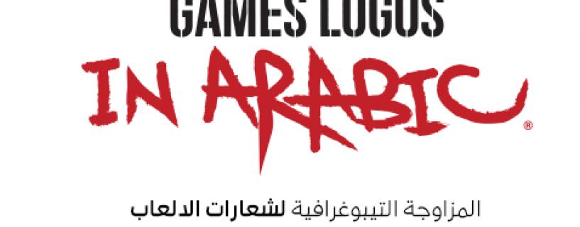 شعارات لأبرز الألعاب باللغة العربية