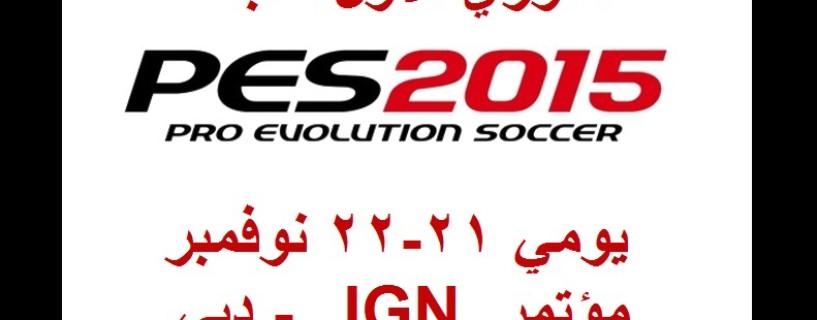 دوري PES 2015 الأول – دبي
