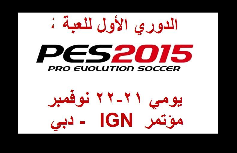 Photo of دوري PES 2015 الأول – دبي