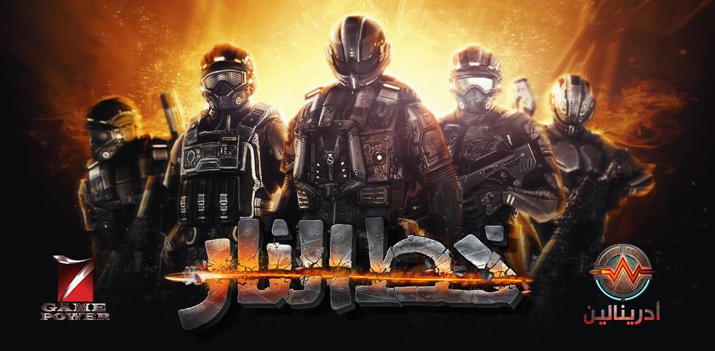 Photo of إطلاق خط النار الإصدار الجديد من لعبة الرماية العربية أدرينالين