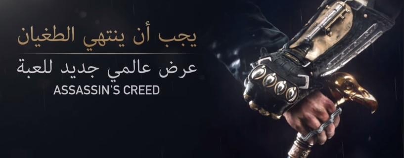بث مباشر بالعربية لعرض الكشف عن Assassin's Creed Syndicate