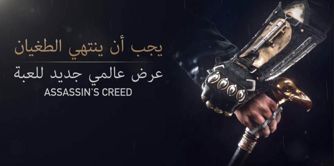 Photo of بث مباشر بالعربية لعرض الكشف عن Assassin's Creed Syndicate