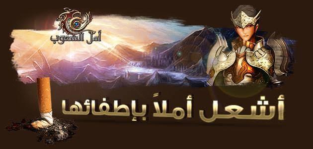 Photo of ألعاب الأون لاين تواجه تصاعد نسبة المدخنين عربياً