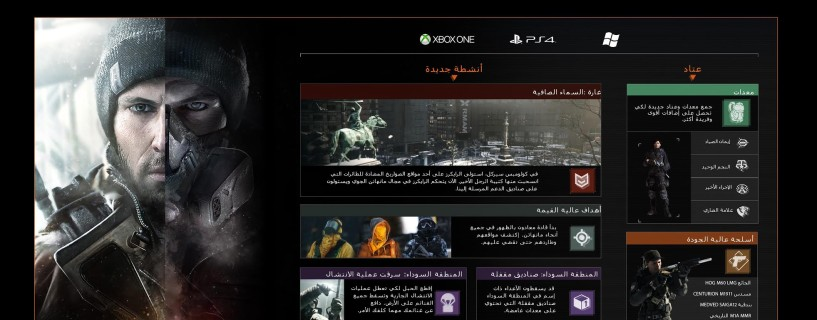 لعبة Tom Clancy's The Division – عرض Conflict
