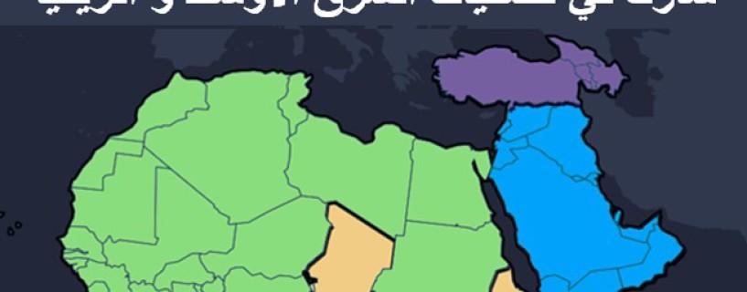 الاعلان عن تصفيات افريقيا و الشرق الاوسط لبطولة WESG العالمية