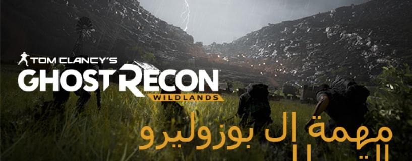 عرض جديد للعبة Ghost Recon Wildlands يركّز على عنصر التسلل
