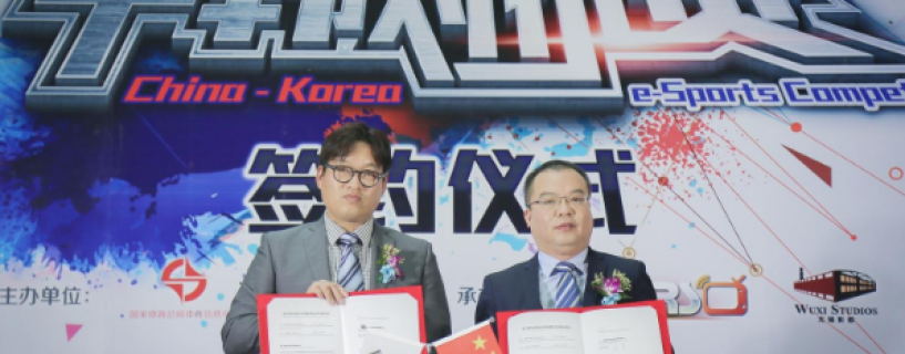 تعاون بين الصين وكوريا لإقامة بطولة رياضات إلكترونية مشتركة