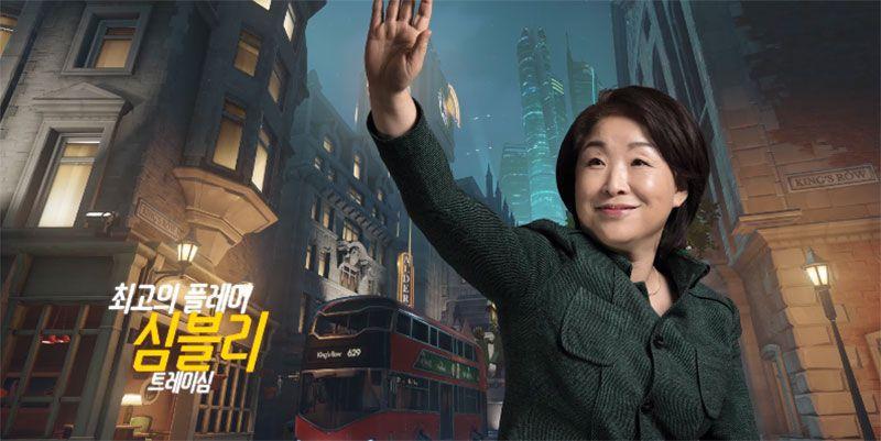 Photo of المرشحة الرئاسية الكورية Sim Sang-jung تستخدم Overwatch لجذب المصوتين الشباب