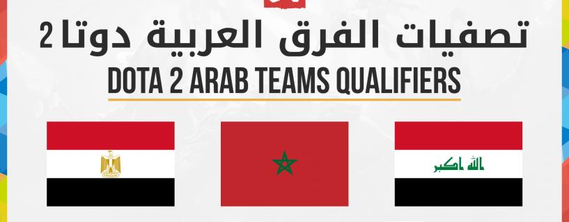 فرق العراق، المغرب ومصر تنضم للواصلين إلى تصفيات WCA 2017 للوطن العربي في Dota 2