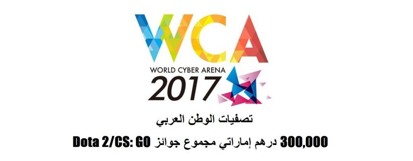 Registration for WCA 2017 MENA is now OPEN – Sign up now for CS:GO and Dota2 qualifiers