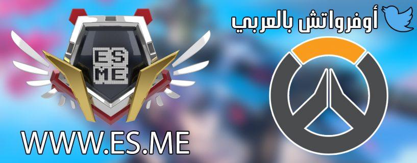 مقابلة حصرية مع صاحب أكبر حساب عربي للعبة أوفرواتش