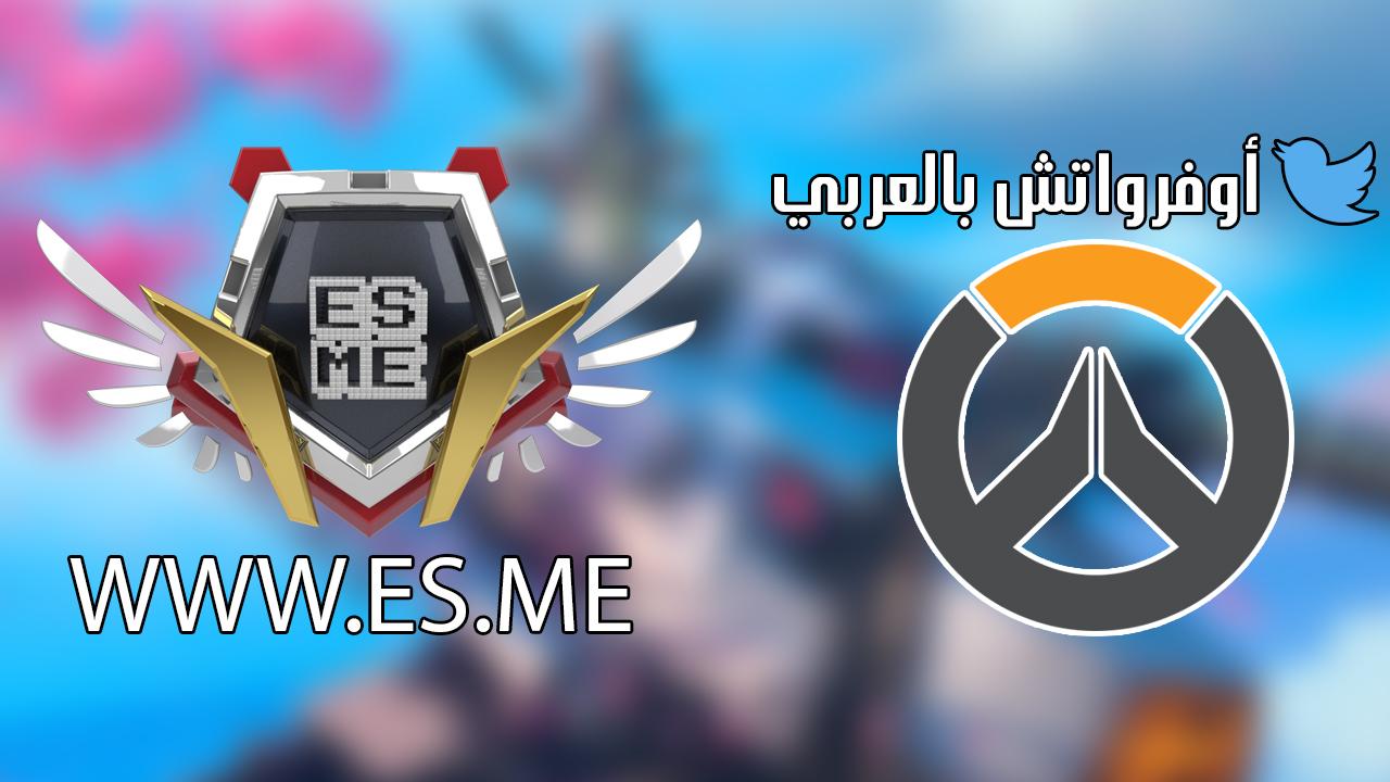 Photo of مقابلة حصرية مع صاحب أكبر حساب عربي للعبة أوفرواتش
