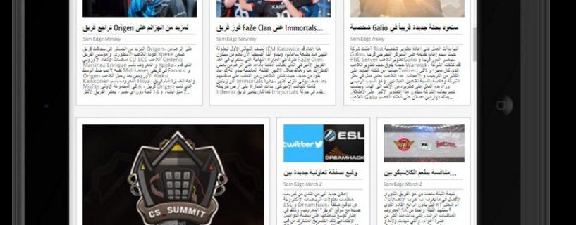 عشرات الآلاف من اللاعبين العرب يستخدمون مجلة eSports Middle East على هواتفهم الذكية – تعرف على السبب وانضم إليهم الآن!