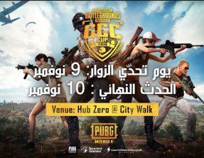 ثمانية فرق جديدة تصل إلى نهائيات PUBG GCC Cup الخليجية والمزيد خلال يوم الزوار في دبي