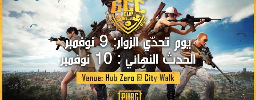 Eight more teams join the PUBG Mobile GCC Cup finals as visitors day event comes to an end