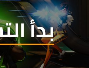 الإعلان عن بطولة اوفرواتش العربية