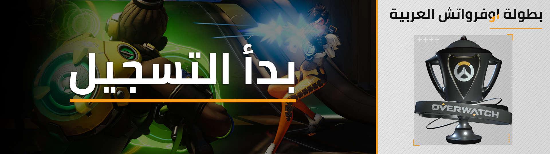 Photo of الإعلان عن بطولة اوفرواتش العربية