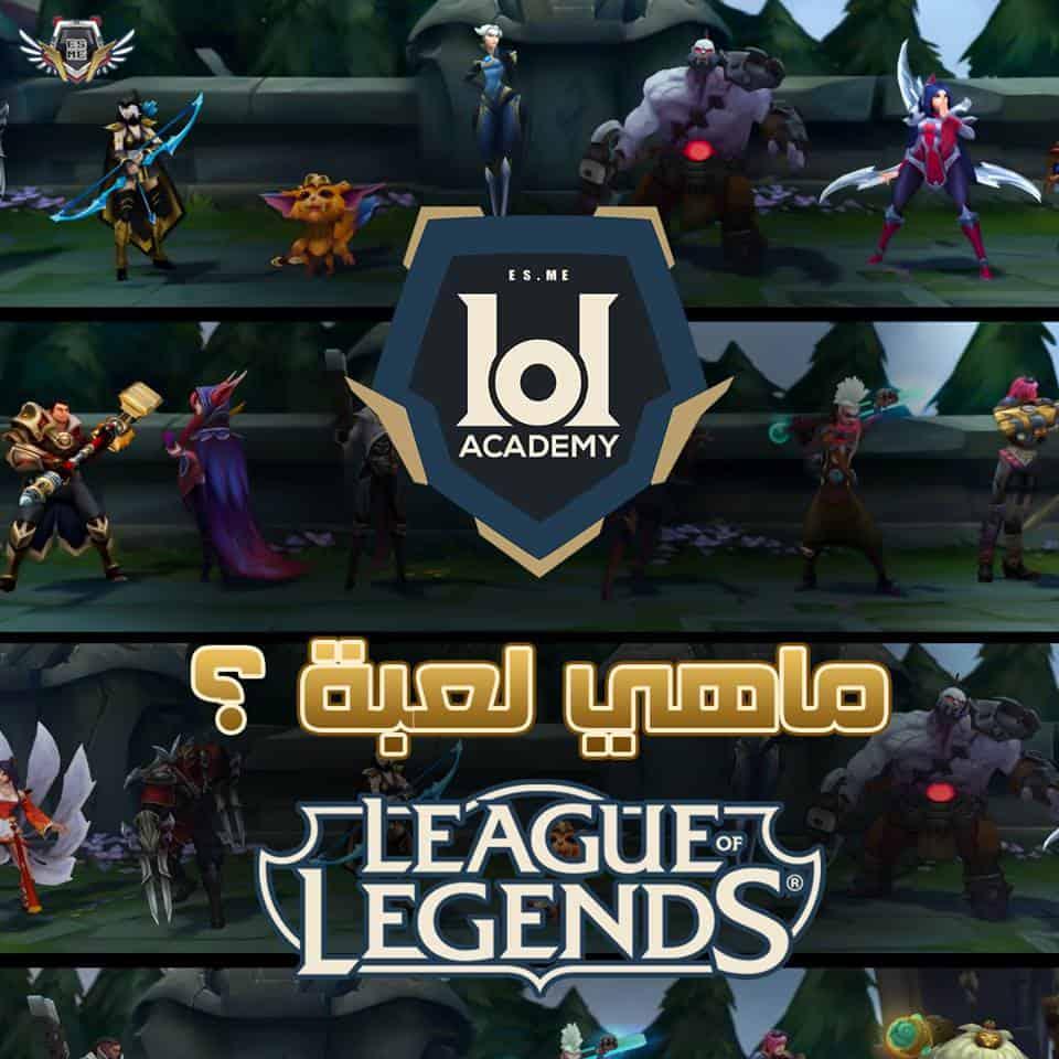 Photo of ما هي لعبة League of Legends؟
