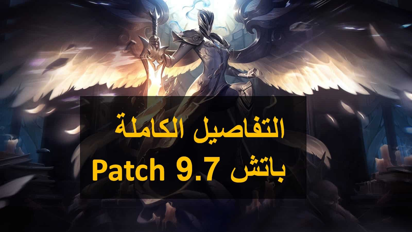 Photo of كل ما نعرفه عن التحديث الجديد Patch 9.7 في League of Legends