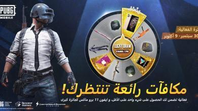 Photo of إربح جهاز iPhone 11 Pro Max مع مسابقة ببجي موبايل العربية