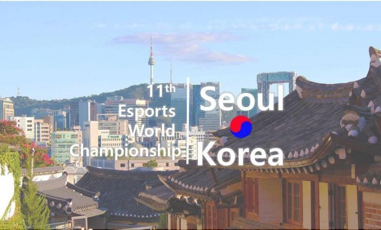 البطولة العالمية رياضات إلكترونية IESF IESF 11 esports world championship seoul south korea