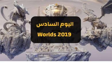 Photo of ملخص نتائج اليوم السادس من مرحلة المجموعات في بطولة العالم World Championship 2019