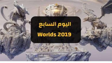 Photo of ملخص نتائج اليوم السابع من مرحلة المجموعات في بطولة العالم World Championship 2019