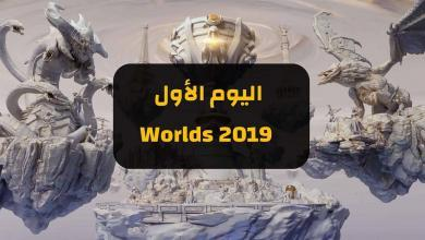 Photo of ملخص نتائج اليوم الأول من مرحلة المجموعات في بطولة العالم World Championship 2019