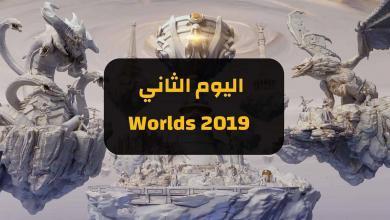 Photo of ملخص نتائج اليوم الثاني من مرحلة المجموعات في بطولة العالم World Championship 2019