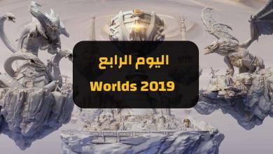 Photo of ملخص نتائج اليوم الرابع من مرحلة المجموعات في بطولة العالم World Championship 2019