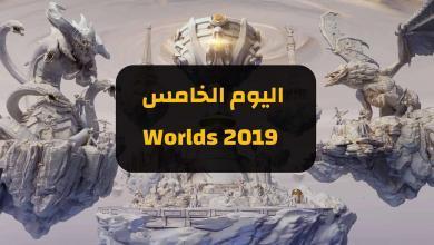 Photo of ملخص نتائج اليوم الخامس من مرحلة المجموعات في بطولة العالم World Championship 2019