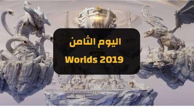 Photo of ملخص نتائج اليوم الثامن من مرحلة المجموعات في بطولة العالم World Championship 2019