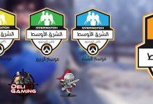 Photo of بداية بطولة موسم الشتاء لكأس المجتمع العربي للعبة أوفرواتش