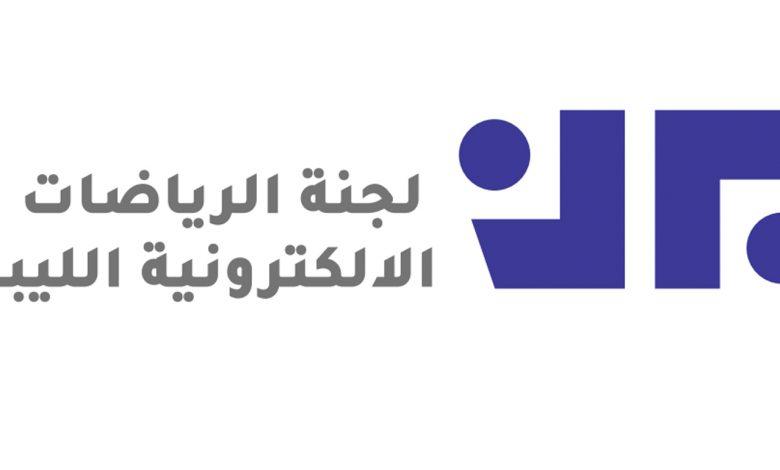 تشكيل لجنة تأسيسية للرياضات الإلكترونية بليبيا