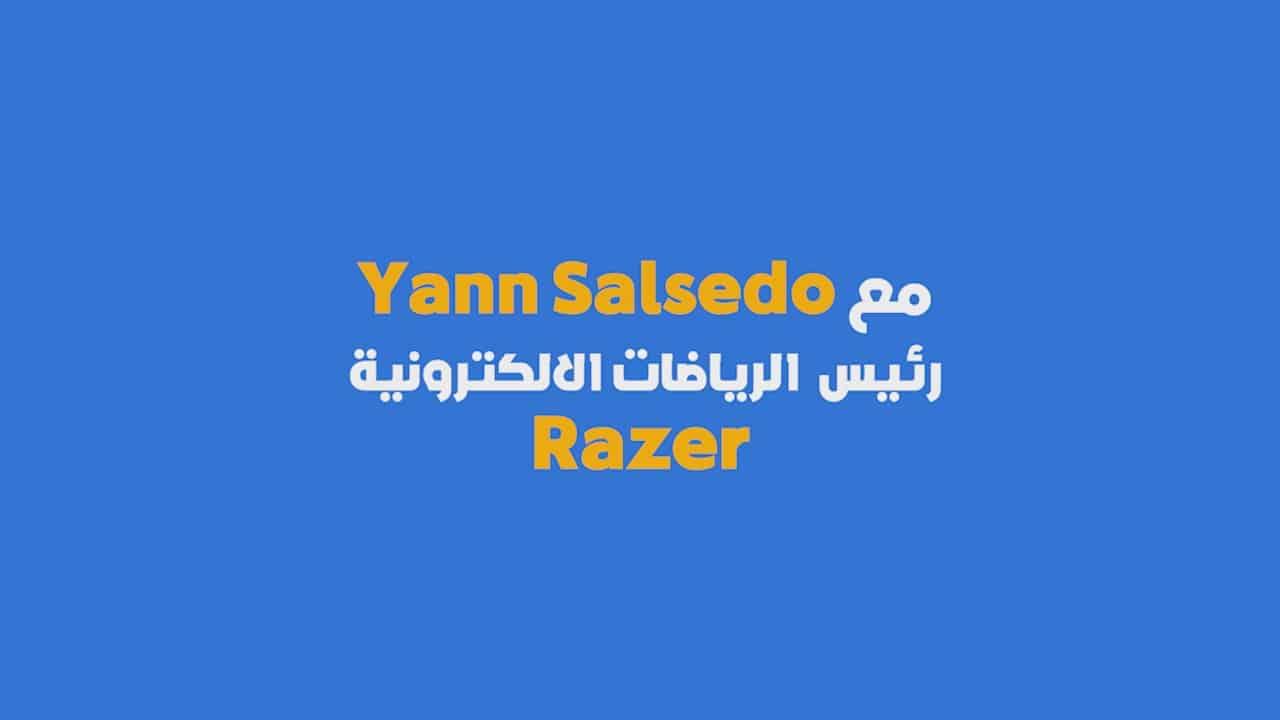 Photo of مقابلة مع Yann Salsedo رئيس الرياضات الالكترونية في Razer