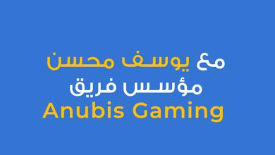 مقابلة مع مؤسس فريق Anubis Gaming المصري للرياضات الإلكترونية