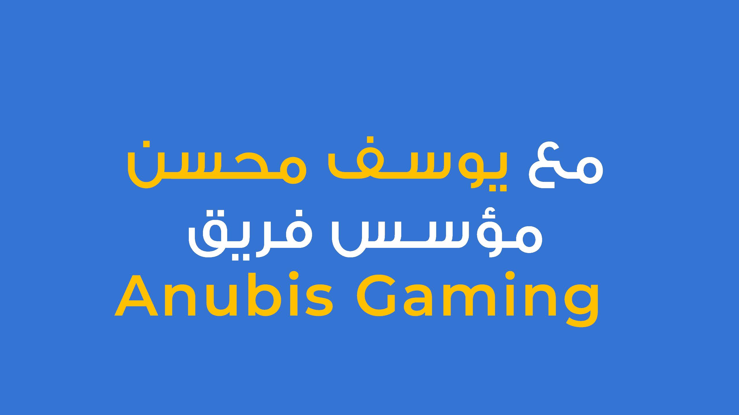 Photo of مقابلة مع مؤسس فريق Anubis Gaming المصري للرياضات الإلكترونية