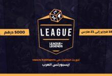 عرب إيسبورتس بطولة ليج أوف ليجندز arab esports tournament league of legends lol