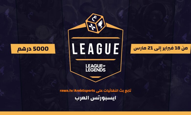 عرب إيسبورتس بطولة ليج أوف ليجندز arab esports tournament league of legends lol