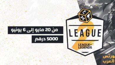 arab esports ايسبورتس العرب دوري ليج اوف ليجندز league of legends esports