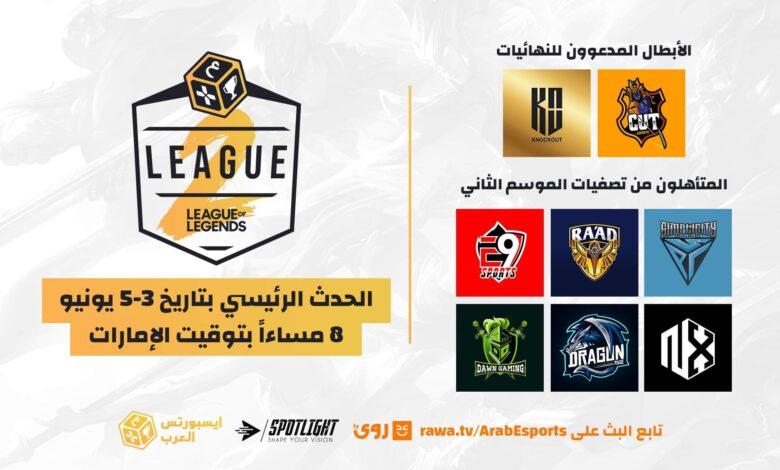 arab esports stage 2 league of legends league season 2 ايسبورتس العرب ليج اوف ليجندز