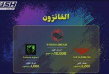 rush 2021 syrian dream winners dota 2 falcons esport the ultimates الحلم السوري دوتا 2 فوز rush 2021 الرياضات الالكترونية السعودية
